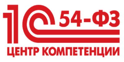 1С:Центр компетенции по 54-ФЗ